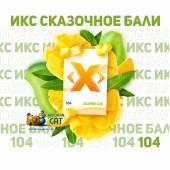Табак X Сказочное Бали (Зеленый Манго) 50г Акцизный