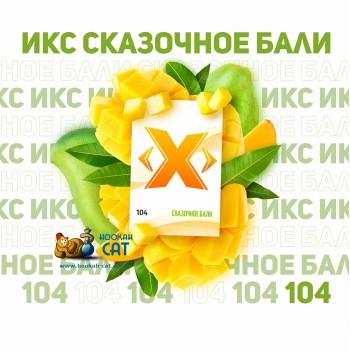 Табак для кальяна X (Икс) Сказочное Бали (Зеленый Манго) 50г Акцизный