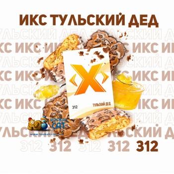 Табак для кальяна X (Икс) Тульский Дед (Пряник) 50г Акцизный