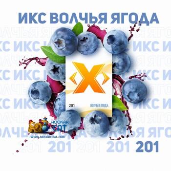 Табак для кальяна X (Икс) Волчья Ягода (Голубика) 50г Акцизный