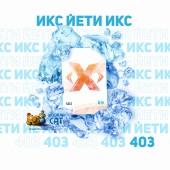 Табак X Йети (Лед) 50г Акцизный