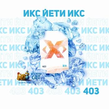 Табак для кальяна X (Икс) Йети (Лед) 50г Акцизный