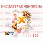 Табак X Завтрак Чемпиона (Овсянка) 50г Акцизный