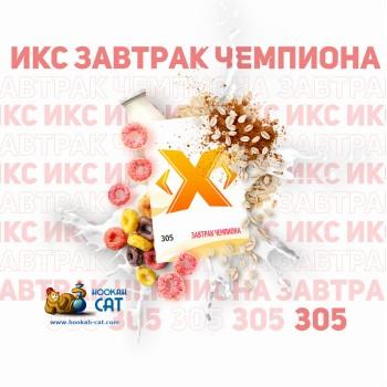 Табак для кальяна X (Икс) Завтрак Чемпиона (Овсяная Каша) 50г Акцизный