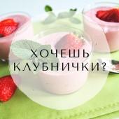 Миксы для кальяна - Хочешь клубнички? (Pan Masala, Kiwi Fusion, Strawberry Afzal)