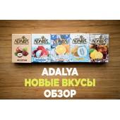 Обзор новых вкусов Adalya