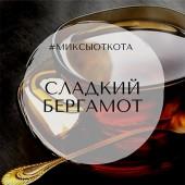 Миксы для кальяна - Сладкий бергамот
