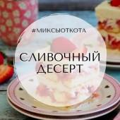 Миксы для кальяна - Сливочный десерт (Serbetli Тирамису, Клубничный йогурт, Adalya Молоко)