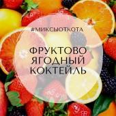 Миксы для кальяна - Фруктово-ягодный коктейль