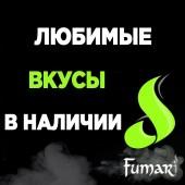 Все топовые вкусы Fumari в наличии!