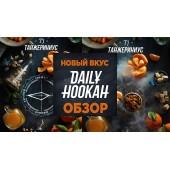 Новый вкус Daily Hookah - Танжериниус