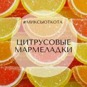 Миксы для кальяна - Цитрусовые Мармеладки (Serbetli Jelibon, Nakhla Orange, Al Fakher Mint)