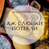 Миксы для кальяна - Спелое манго