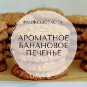 Миксы для кальяна - Ароматное банановое печенье