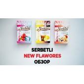 Обзор на новые вкусы Serbetli -Ледяная клюква, Кола с лимоном и Персик маракуйя