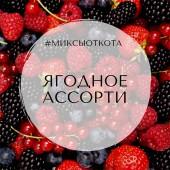 Миксы для кальяна - Ягодное ассорти (Darkside Redberry, Raspberry. Tangiers Maraschino Cherry)
